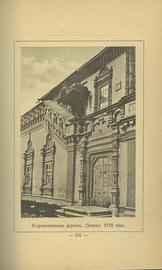 Памятники Казанской старины