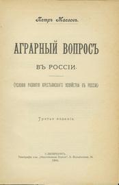 Аграрный вопрос в России. Условия развития крестьянского хозяйства в России