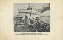 Устройство и теория корабля. Руководство для моряков торгового флота