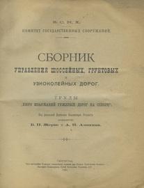 Сборник управления шоссейных, грунтовых и узкоколейных дорог