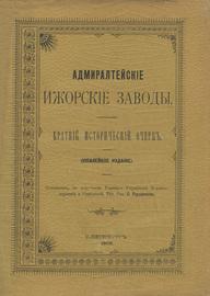 Адмиралтейские ижорские заводы. Юбилейное издание