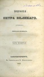 История Императора Петра Великого