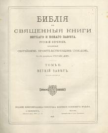 Библия, или Священные книги Ветхого и Нового завета. С рисунками Густава Доре. Полный комплект в 3-х томах.