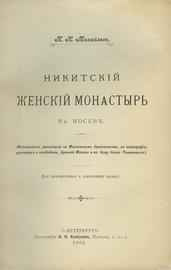 Никитский женский монастырь в Москве