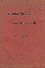 Тотализатор в России