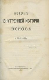 Очерк внутренней истории Пскова