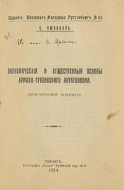 Армянский вопрос. Конволют 7-и изданий