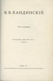 В.В. Кандинский [«Ступени»]