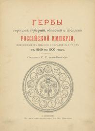 Гербы городов, губерний, областей и посадов российской империи, внесенные в полное собрание законов с 1649 по 1900 год.