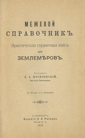 Межевой справочник. Практическая справочная книга для землемеров