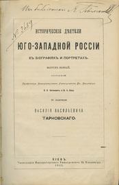 Исторические деятели Юго-Западной России в биографиях и портретах. Выпуск 1